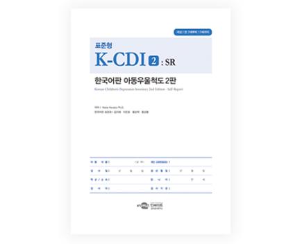 K-CDI2한국어판아동우욱척도2판[표준형]-웹용.jpg