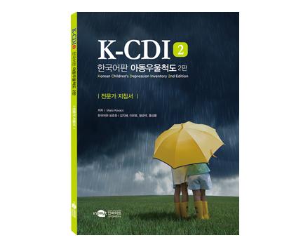K-CDI2한국어판아동우욱척도2판-지침서-웹용.jpg