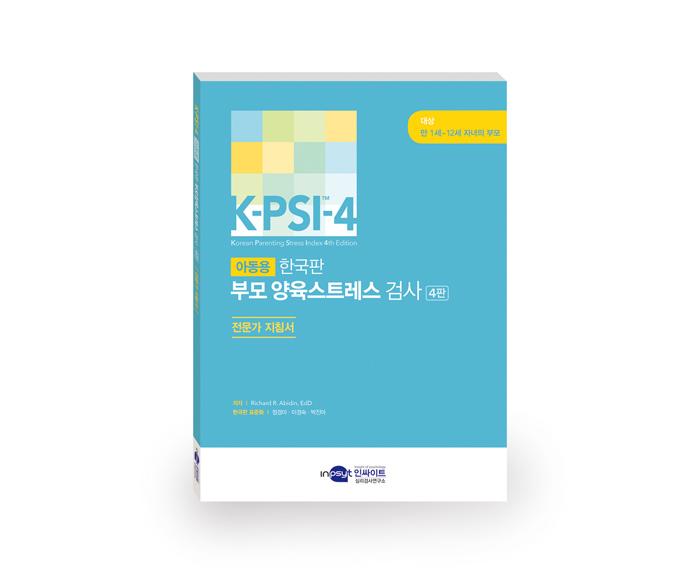 [웹용]K-PSI-4 부모양육스트레스검사 전문가지침서.jpg