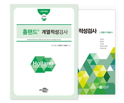 Holland® 홀랜드® 계열적성검사(고등용)
