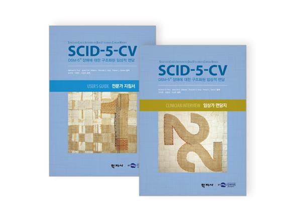 SCID-5-CV.jpg