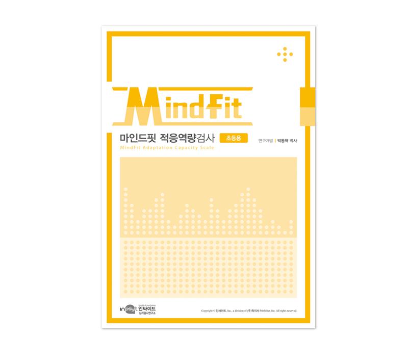 1_MINDFIT적응역량검사_검사지_초등[웹].jpg