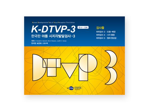 DTVP-3_검사틀.jpg