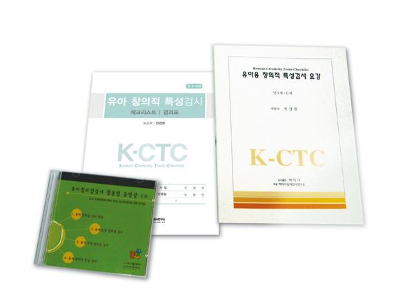 K-CTC 유아 창의적 특성검사