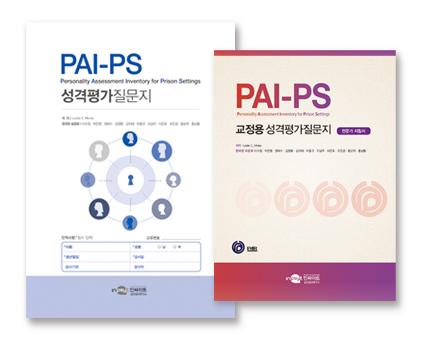 PAI-PS교정용성격평가질문지-전체-일반[웹용].jpg
