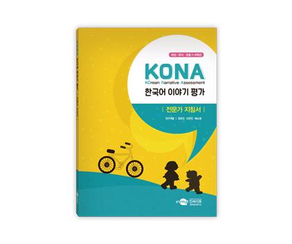 KONA 한국이야기평가_전문가지침서.jpg