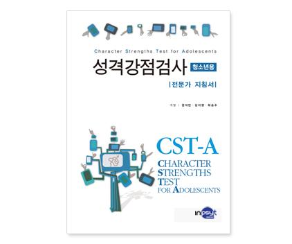 CST-A성격강점검사(일반-단순형)_지침서_공용.jpg