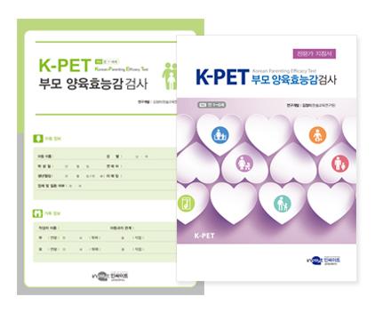 KPET부모양육효능감검사_전체.jpg