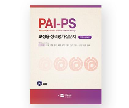 PAI-PS교정용성격평가질문지-전문가지침서[웹용].jpg