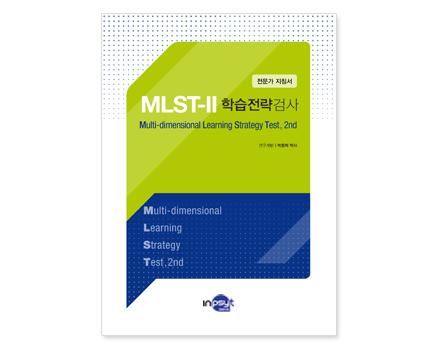 MLST-II학습전략검사_지침서.jpg