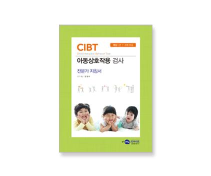 CIBT_아동상호작용 검사_전문가지침서.jpg