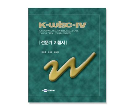 K-WISC-IV웩슬러아동지능검사_지침서.jpg