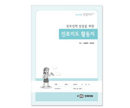 직업카드2nd청소년_활동지.jpg