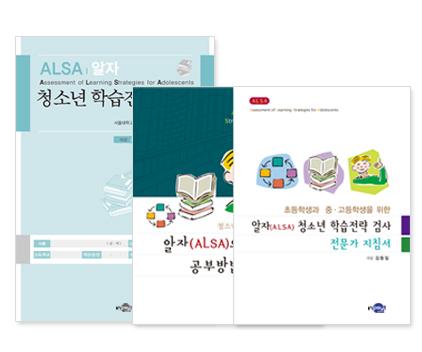 ALSA 알자 청소년 학습전략검사