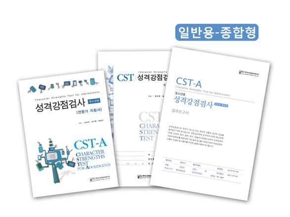 CST-A 성격강점검사 - 청소년용 - 종합형