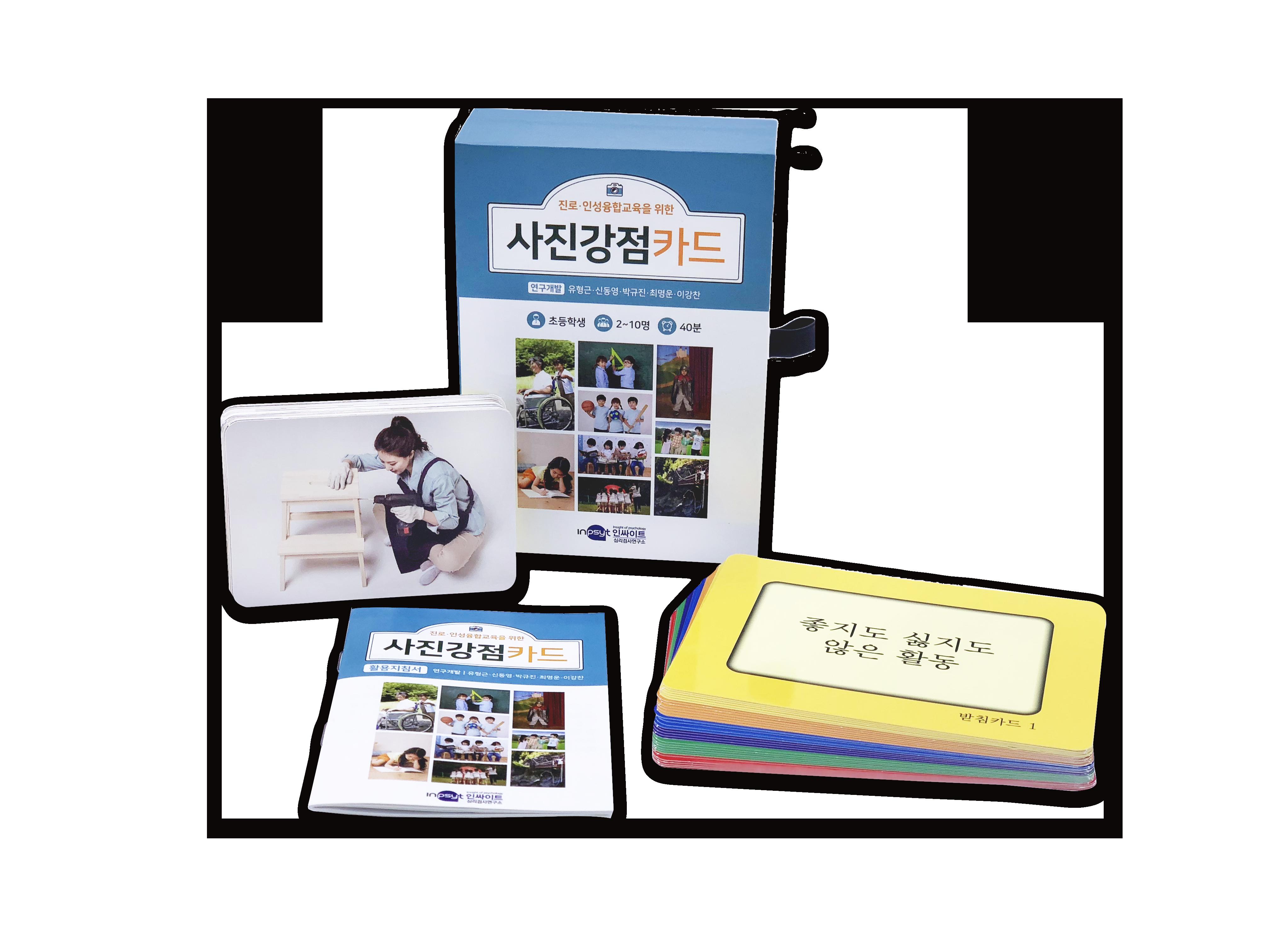 사진강점카드_보정-3.png