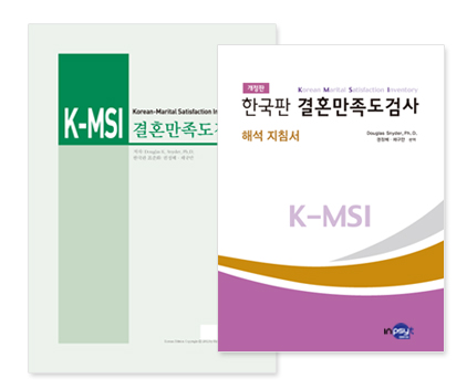 KMSI한국판결혼만족도검사_전체.jpg