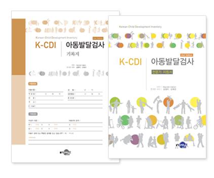 K-CDI아동발달검사_전체.jpg