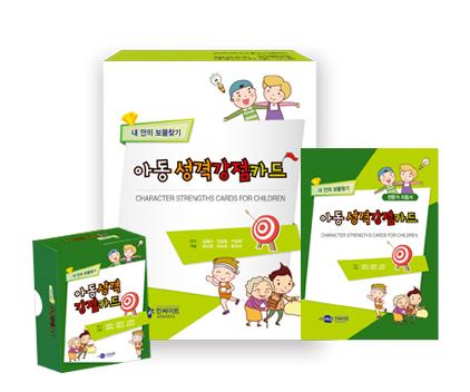 아동성격강점카드