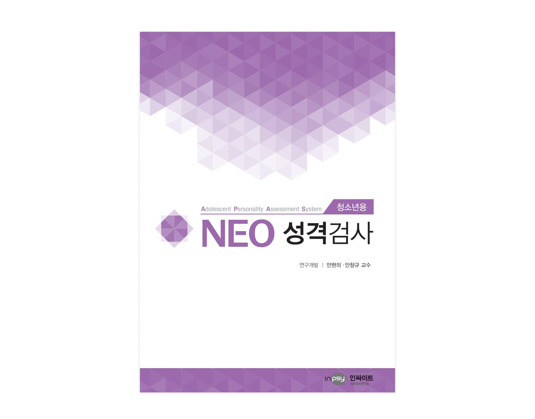 NEO 네오 성격검사(청소년용)
