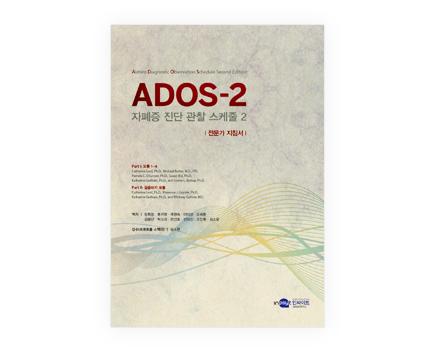 ADOS지침서모듈_지침서.jpg