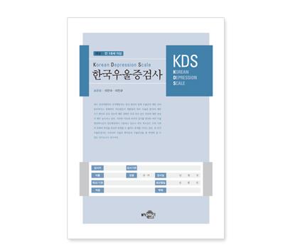KDS 한국우울증검사
