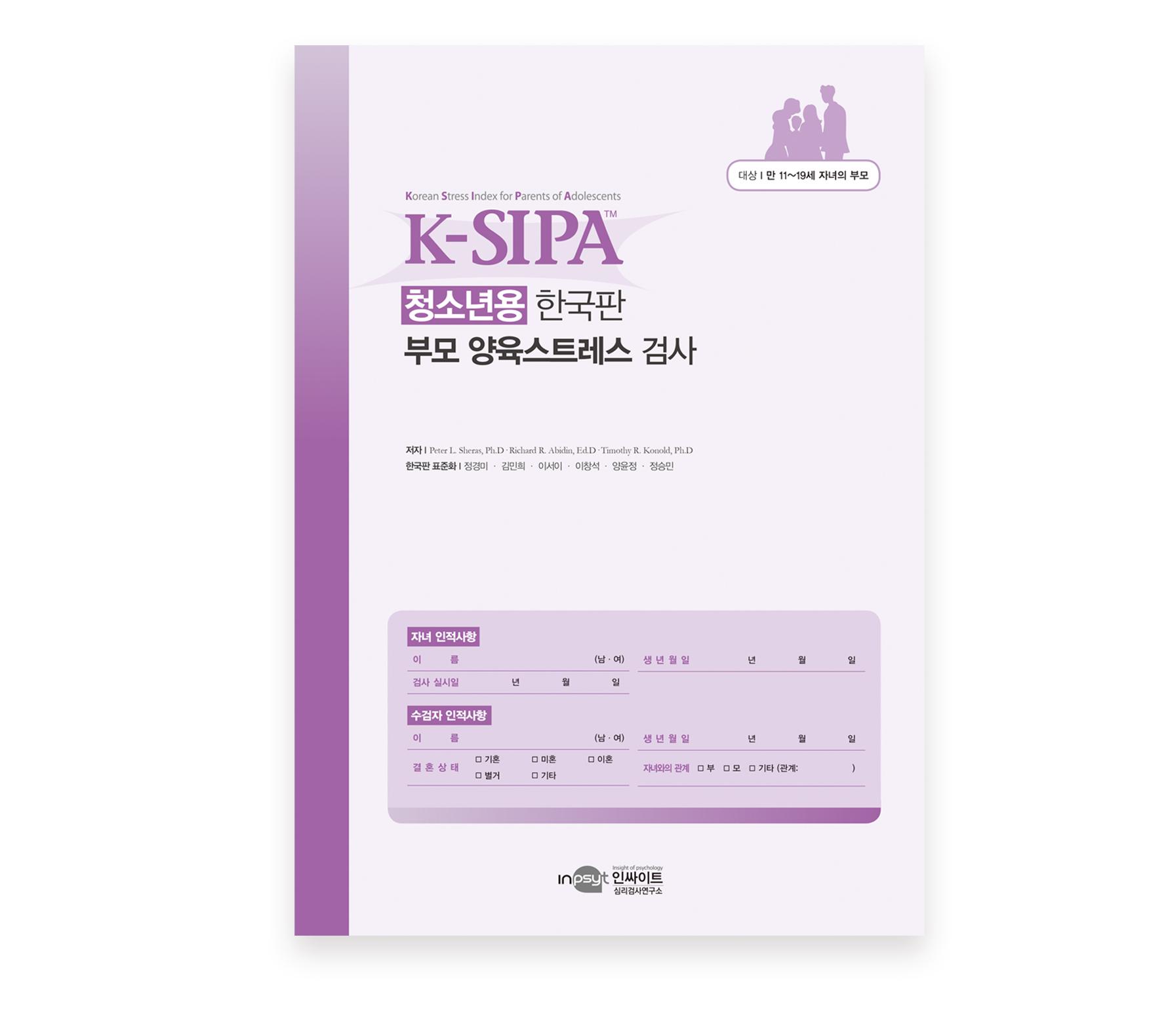 K-SIPA청소년용한국판부모양육스트레스검사[웹용]-검사지.jpg