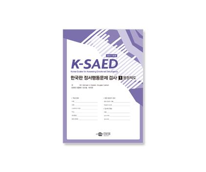 KSAED_웹용_검사지.jpg