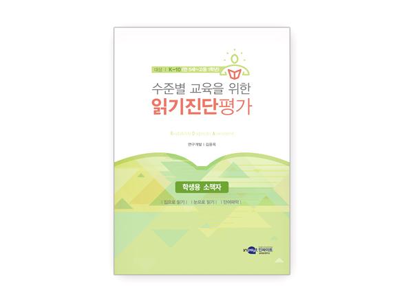 읽기진단평가_학생용소책자.jpg