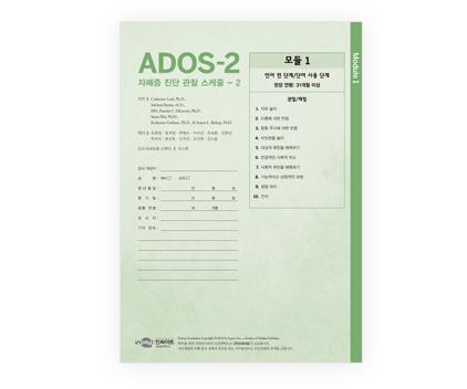 ADOS지침서모듈_모듈1.jpg