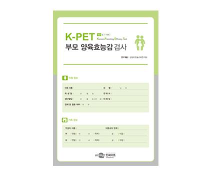 KPET부모양육효능감검사_검사지.jpg