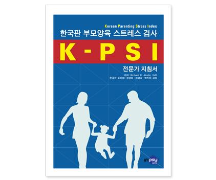 K-PSI한국판부모양육스트레스검사_지침서.jpg