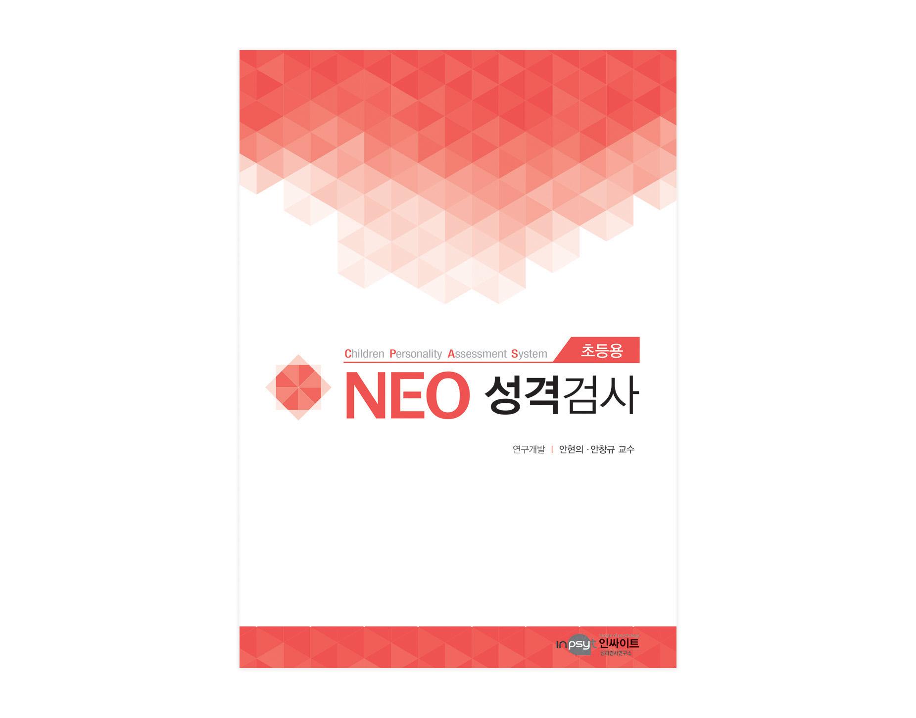 NEO 네오 성격검사(초등용)