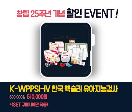 K-WPPSI-IV 한국 웩슬러 유아지능검사 4판