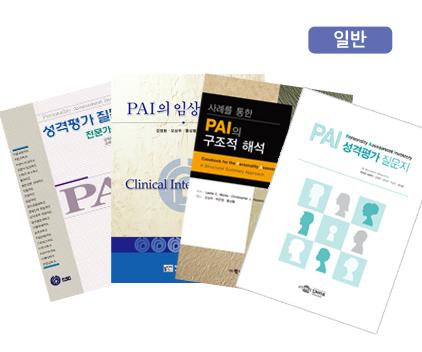 PAI 성격평가 질문지_일반