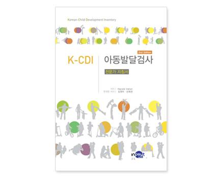 K-CDI아동발달검사_전문가지침서.jpg