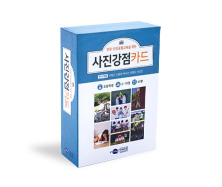 사진강점카드_썸네일-1.jpg