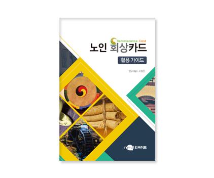 노인회장카드_3 활용가이드.jpg