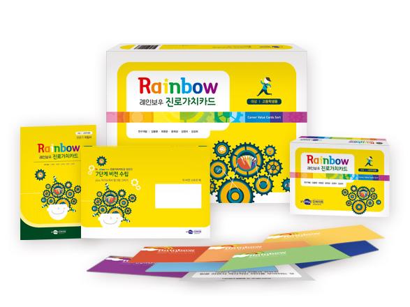 Rainbow 레인보우 진로가치카드 고등용 v1.1(판매종료)