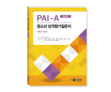 [웹용]PAI-A 성격평가질문지증보판_지침서.jpg