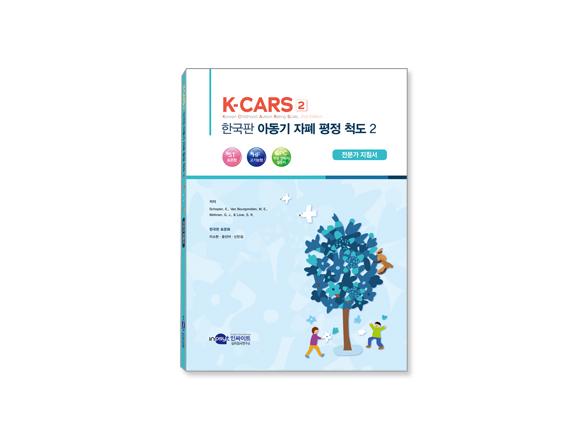 K-CARS2 한국판 아동기 자폐 평정척도2_전문가 지침서.jpg