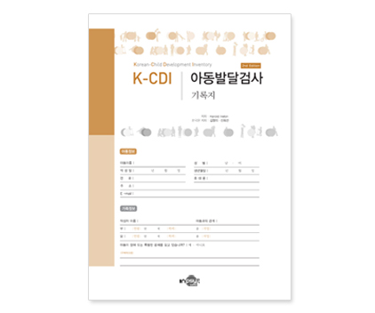K-CDI아동발달검사_한국어검사지.jpg