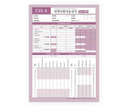 CIS-A 지역사회적응검사