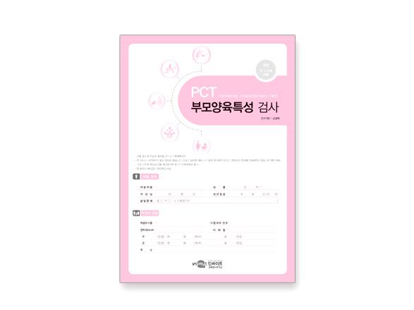 PCT 부모양육특성검사_검사지.jpg