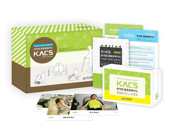 K-ACS 한국형 노인 활동 분류 카드