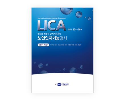 LICA비문해노인인지기능검사_지침서.jpg