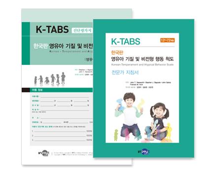 K-TABS 한국판 영유아 기질 및 비전형 행동 척도