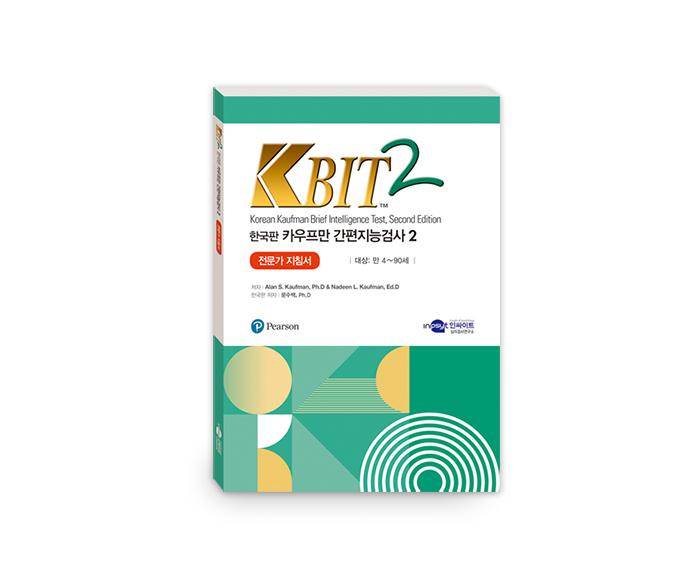 [웹용]KBIT2_전문가지침서.jpg