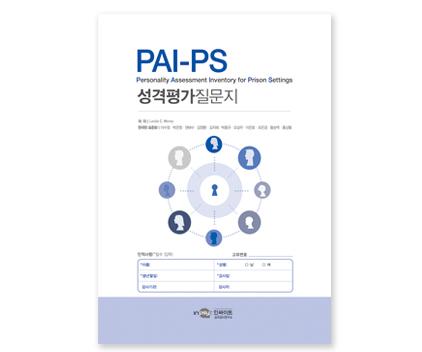 PAI-PS교정용성격평가질문지-검사지-일반[웹용].jpg