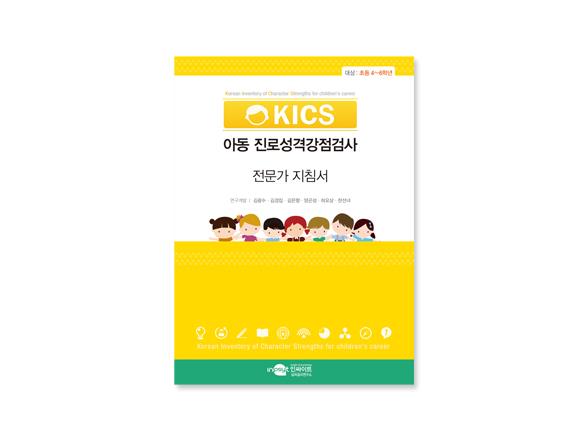 KICS 아동 진로성격강점검사_전문가지침서.jpg